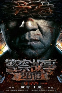 Police Story 2013 (2013)