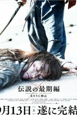Kenshin : La Fin de la légende (2014)