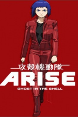 Ghost in the Shell : Arise – Border 1 Ghost (2013)