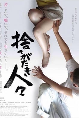 Disregarded People (2013)