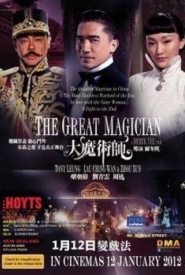 Le Grand magicien (2012)