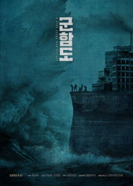 The Battleship Island (2018)