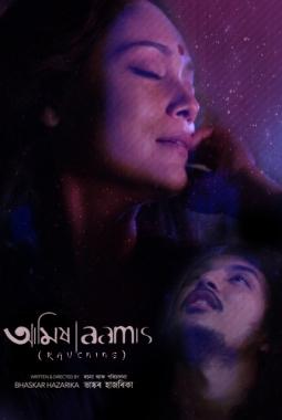 Aamis (2020)